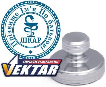 http://vektar.com.ua/images/pechat-vracha-izgotovlenie.jpg
